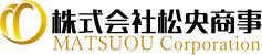 株式会社松央商事のホームページです