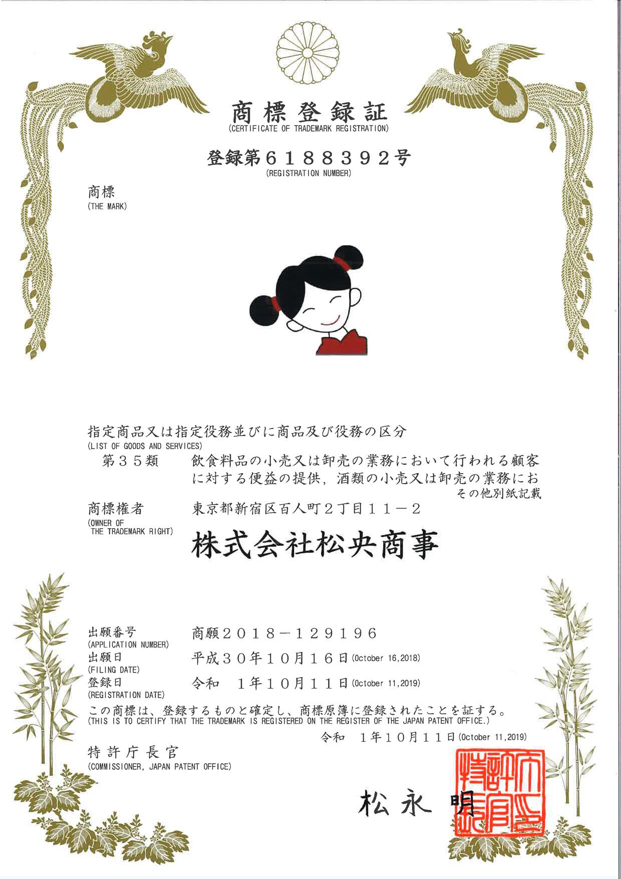 華僑服務社 ロゴマーク