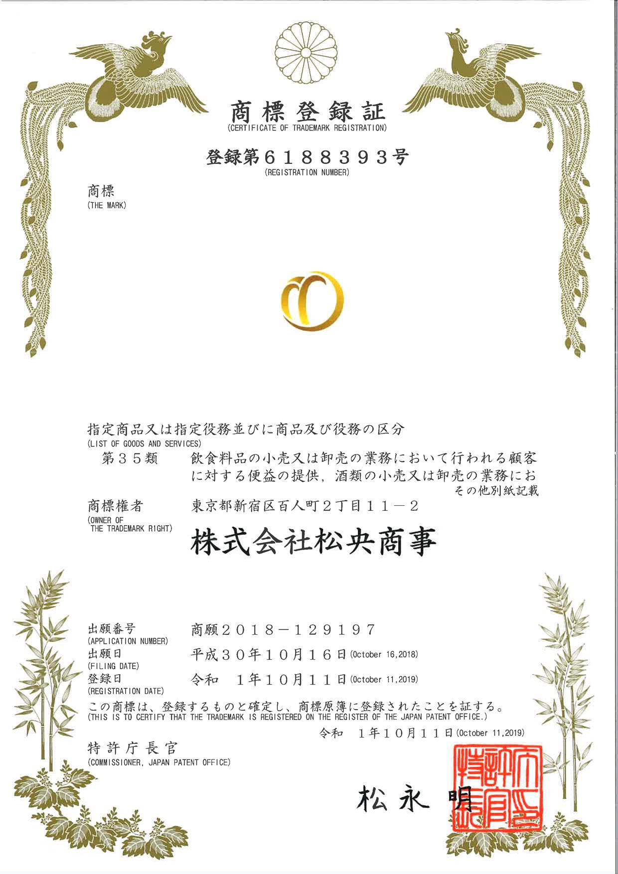 松央商事のロゴマーク商標登録