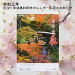 2021年松央商事カレンダー